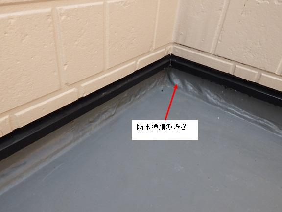 防水塗膜の浮き