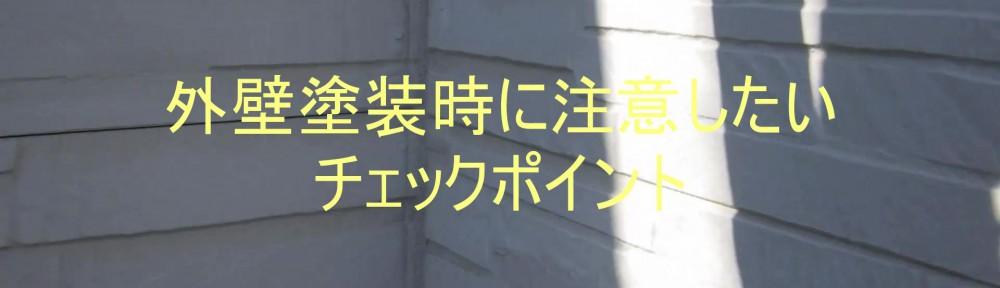 外壁塗装時に注意したいチェックポイント