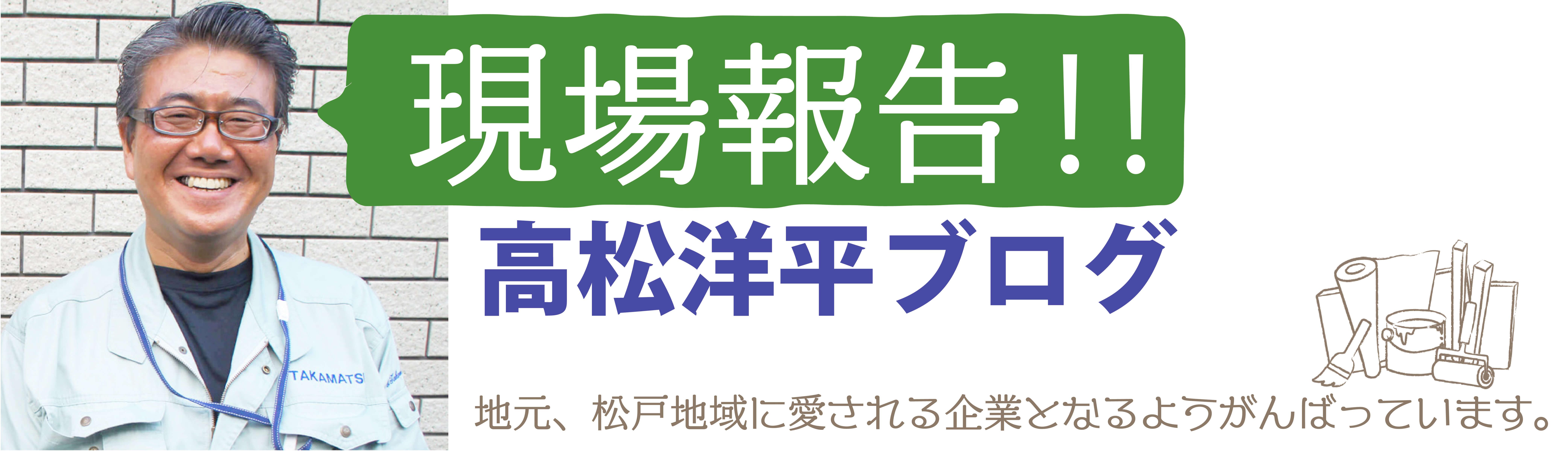 雨漏り診断士 高松洋平のブログ