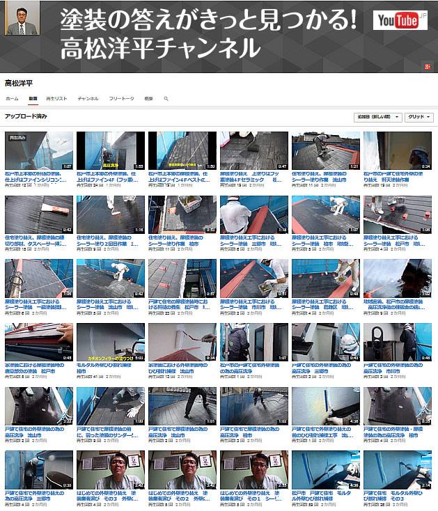 はじめての外壁塗り替え 塗装業者選び 動画