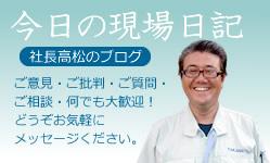 高松工業社長のブログ